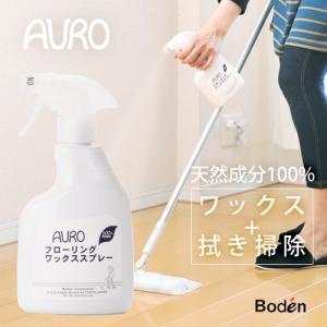 AURO フローリングワックススプレー(AURO アウロ スプレー ワックス 天然成分 床 床掃除 ...
