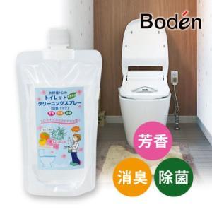 ボーデン お掃除トムのトイレットクリーニングスプレー(詰替えパック Boden ボーデン トイレ掃除...