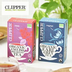 クリッパー オーガニック エコティーバッグ(イングリッシュブレックファスト・アールグレイ clipper 有機栽培 オーガニック ハーブティ 紅茶)|santelabo