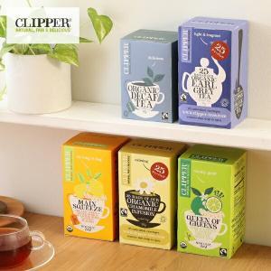 クリッパー オーガニックティー(糸タグ付個包装ティーバッグ clipper 有機栽培 オーガニック ハーブティ 紅茶 オーガニック認証 お茶)|santelabo