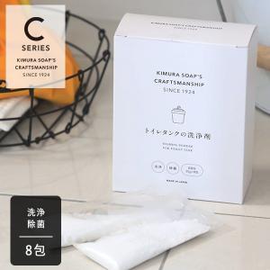 木村石鹸 クラフトマンシップ トイレタンクの洗浄剤 8包入 | 除菌 消臭 パウダー トイレ タンク 掃除 汚れ 詰まり 黄ばみ 悪臭 カビ|サンテラボ