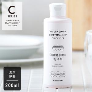木村石鹸 クラフトマンシップ 自動製氷機の洗浄剤 200ml | 除菌 消臭 製氷機 氷 夏 掃除 ナチュラル 汚れ クエン酸|サンテラボ