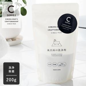 木村石鹸 クラフトマンシップ 風呂床の洗浄剤 200g | 除菌 消臭 除菌パウダー 掃除 ナチュラ...