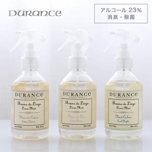 デュランス DURANCE リネンミスト 250ml 消臭 除菌 アルコール アロマスプレー 衣類 ...