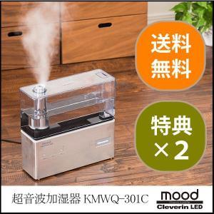 特典2つ mood クレベリン 超音波式加湿器 KMWQ-301C(加湿器 d-design ドウシシャ 加湿機 二酸化塩素 クレベリンLED 空間除菌 除菌 消臭 大幸薬品)|santelabo