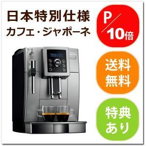 全自動エスプレッソマシン マグニフィカS スペリオレ(デロンギ エスプレッソメーカー 全自動コーヒーメーカー ECAM23420SB)|santelabo