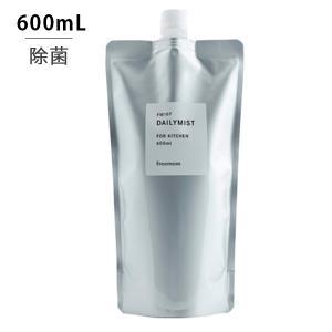 Daily Mist デイリーミスト D-2 デイリーミスト 詰め替え 600ml(詰替え 除菌 抗菌 ノロウイルス インフルエンザ 対策 ウィルス 食中毒 天然成分)|santelabo