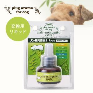 DOG AROMA ドッグアロマ アンチモスキート エクストラ<交換用リキッド> 虫が好まない植物の...
