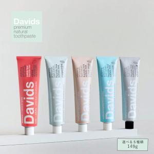 Davids デイヴィッズ ホワイトニングトゥースペースト 149g 歯磨き粉 ホワイトニング ミント|サンテラボ