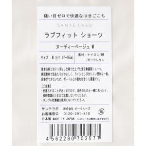 ショーツ ラブフィットショーツ (綿混 シームレス 無縫製)|santelabo|04