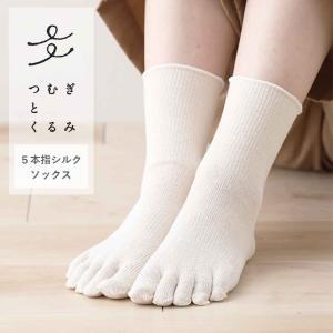 冷え取り靴下 5本指シルクソックス スタンダード (冷えとり靴下 重ね履き インナーソックス くつ下 ソックス 絹 五本指)|santelabo