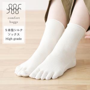 冷え取り靴下 5本指シルクソックス ハイグレード (冷えとり靴下 重ね履き インナーソックス くつ下 ソックス 絹 五本指)|santelabo