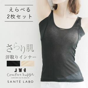 Comfort hugge(コンフォートハグ) さらり肌 汗取りインナー 選べる2枚セット(フレンチ袖 ・タンクトップ)|santelabo