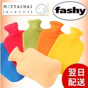 ファシー 湯たんぽ MOTTAINAI モッタイナイ フリース ドイツ製 (湯たんぽ fashy)|santelabo