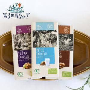 第3世界ショップフェアトレード オーガニックチョコレート100g (Chocolate フェアトレード 乳化剤不使用 有機認証)|santelabo