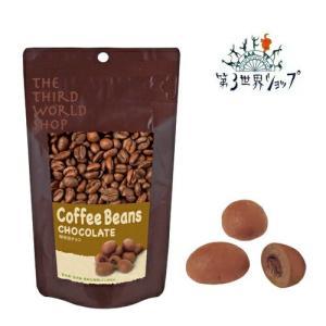 ■商品名:フェアトレード 珈琲豆チョコ ■名称:チョコレート ■内容量:50g ■原産国:日本 ■販...