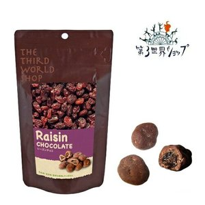 ■商品名:フェアトレード レーズンチョコ ■名称:チョコレート ■内容量:50g ■原産国:日本 ■...