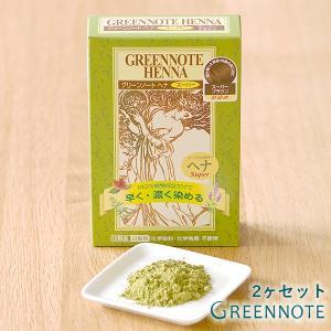 グリーンノート ヘナ スーパーブラウン 2ヶセット 100g×2 (白髪染め カラーリング グリーンノートヘナ 早染め)|santelabo