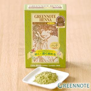 グリーンノート ヘナ スーパーブラウン 100g (白髪染め カラーリング グリーンノートヘナ 早染め 送料無料)|santelabo