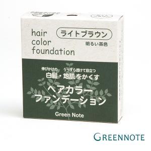 グリーンノート ヘアカラー ファンデーション 詰替え用 12g (部分用 白髪隠し)|santelabo