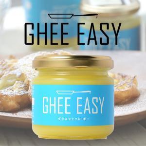 GHEE EASY ギーイージー 100g
