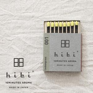 hibi ヒビ 10MINUTES AROMA レギュラーボックス 8本入 お香 神戸マッチ 専用マット無し|サンテラボ