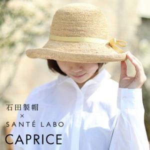 石田製帽 キャプリス(BC-004 石田製帽 DAY STROWS レディース uv つば広 帽子 ラフィア 麦わら帽子)|santelabo