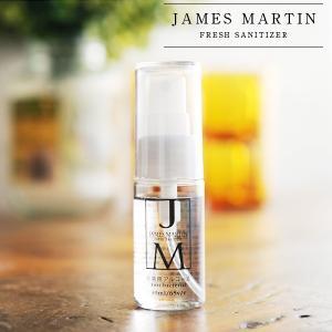 ジェームズマーティン フレッシュサニタイザー 30ml 携帯用アトマイザー(james martin 除菌 抗菌 消臭 アルコール 携帯用)|santelabo