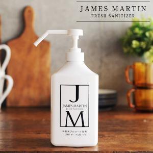 ジェームズマーティン フレッシュサニタイザー 1000ml シャワーポンプ(james martin 除菌 抗菌 消臭 アルコール)|santelabo