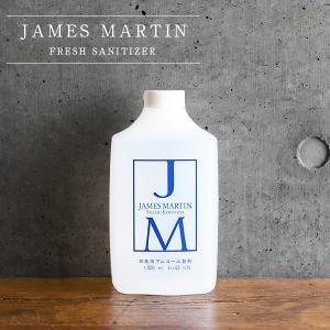 ジェームズマーティン フレッシュサニタイザー 詰め替え用 1000ml(james martin 除菌 抗菌 消臭 アルコール 詰替え)|santelabo