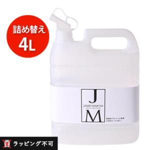 ジェームズマーティン フレッシュサニタイザー 詰め替え用 4L(james martin 除菌 抗菌 消臭 アルコール 詰替え)|santelabo