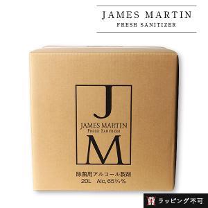 ジェームズマーティン フレッシュサニタイザー 詰め替え用 20L QBテナー(james martin 除菌 抗菌 消臭 アルコール 業務用 詰替え)|santelabo