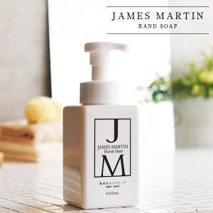 ジェームズマーティン 薬用泡ハンドソープ 400ml(james martin 薬用ハンドソープ 除菌 殺菌 消毒 泡タイプ 保湿)|santelabo