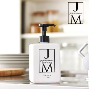 ジェームズマーティン ディッシュリキッド 275ml (james martin 食器用洗剤 洗浄力 低刺激 キッチン)|santelabo