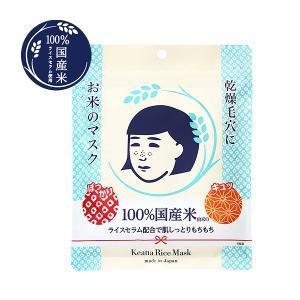 毛穴撫子 お米のマスク 10枚入 石澤研究所|santelabo