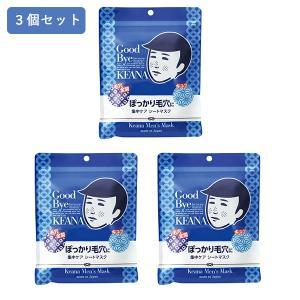 (3個セット) 毛穴撫子 男の子用シートマスク 10枚入 | パック マスク メンズ 毛穴 引き締め
