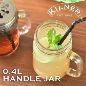 キルナー KILNER ハンドルジャー 0.4L (保存容器 密封瓶)|santelabo