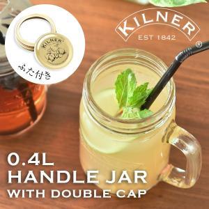 キルナー KILNER ハンドルジャー 0.4L with ダブルキャップ (保存容器 密封瓶)|santelabo