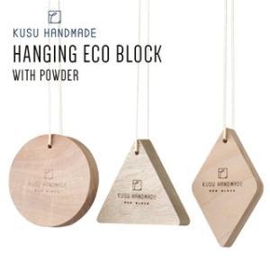 クスハンドメイド ハンギングエコブロック3点+カンフルオイル10ml付き KUSU HANDMADE|santelabo