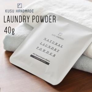クスハンドメイド くすのき石けん洗剤 40g KUSU HANDMADE|santelabo