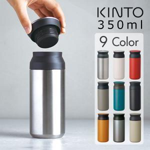 KINTO/キントー トラベルタンブラー 350ml(送料無料)|サンテラボ