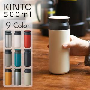 KINTO/キントー トラベルタンブラー 500ml(送料無料)|サンテラボ