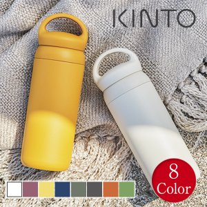 商品名:キントー デイオフタンブラー 500ml 品名:ステンレス製携帯用魔法瓶 サイズ:φ74 ×...