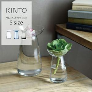 KINTO キントー フラワーベース AQUA CULTURE VASE S ガラス 花瓶 水耕栽培...