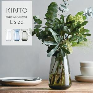 KINTO キントー フラワーベース AQUA CULTURE VASE L ガラス 花瓶 水耕栽培 水栽培 ポット おしゃれ 大きい 花器 アクアカルチャーベースの画像