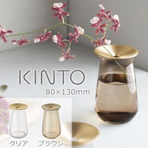 KINTO(キントー) フラワーベース LUNA ベース 80×130mm / 360ml │ 一輪挿し 花瓶 ナチュラル シンプル おしゃれ 花器 ギフト インテリア ガラス