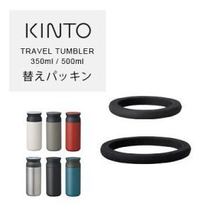 キントー トラベルタンブラー用パッキン(350ml/500ml) KINTO TRAVEL TUMB...