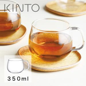 KINTO(キントー) UNITEA カップ S グラス 350ml | グラス コーヒーカップ ク...
