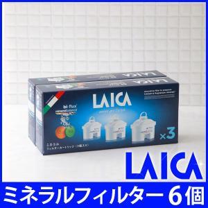 ライカ ポット型浄水器(2.3L) ストリーム用 ミネラルフィルターカートリッジ(6個入り) LAI004|santelabo