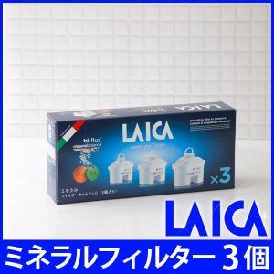 ライカ ポット型浄水器(2.3L) ストリーム用 ミネラルフィルターカートリッジ(3個入り) LAI004|santelabo